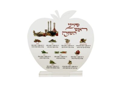 Picture of #853 Card for Rosh Hashana